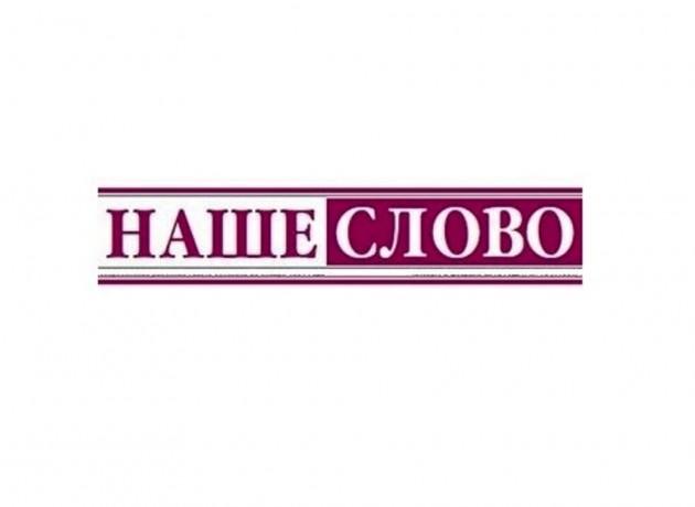 Наше Слово: Счастливая российская словесность